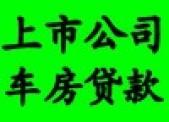 北京汽车贷款公司|北京贷款公司电话