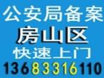 北京房山便民开锁