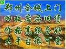 郑州家乐捷环保科技有限公司