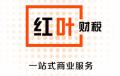 青岛红叶财税管理有限公司
