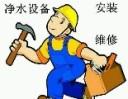 邯郸净水器售后维修中心