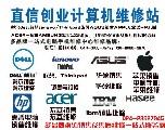 沈阳戴尔联想华硕苹果惠普销售及售后维修站