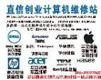 沈阳戴尔联想华硕苹果惠普销售及售后维修站(直信创业)