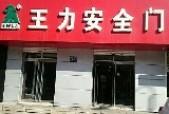 北京王力防盗门售后服务公司