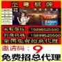 陕西省渭南市 至尊棋牌游戏银商代理 不懂网络 照样做游戏代理