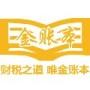 中国会计人才银行 诞生在金账本