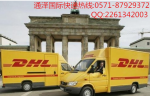 通泽国际快递(UPS快递)