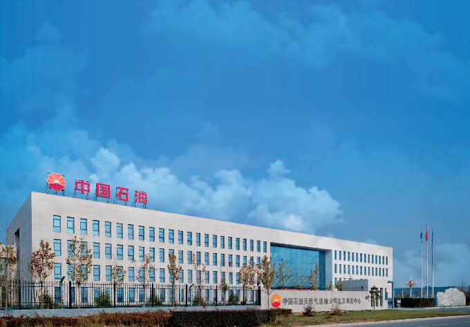 北京中石油运输培训中心