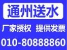 北京锦阔广源水业