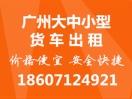 广州大中小型货车出租