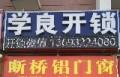 北京学良开锁有限公司