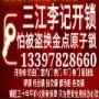 三江县汽车开锁 开车门锁 三江县附近开锁公司电话 配钥匙