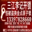 三江开锁(古宜开锁配钥)
