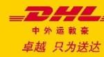 中外运上海DHL国际快递