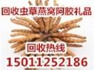 北京高价回收冬虫夏草阿胶