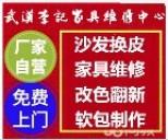 武汉李记沙发翻新家具维修养护中心