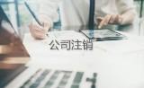 上海奉贤注销公司
