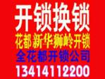 花都专业开锁公司13414112200(益群锁业)