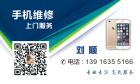 上海专业苹果手机维修点