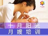 北京十月阳光月嫂公司总部