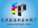 天津滨海新区塘沽印刷厂