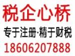 苏州市税企心桥会计服务有限公司(苏州代理记账公司)