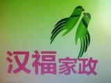 武汉市江岸区汉福家政服务中心