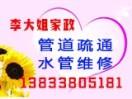 衡水李大姐家政服务公司