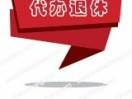 北京代办退休