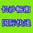 长沙畅湘国际快递公司(人民东路店)