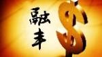 天津融豐企業管理有限公司