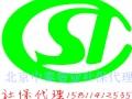 北京中泰社保补缴代办公司