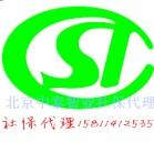 北京中泰社保補繳代辦公司