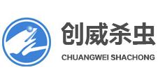 深圳创威消毒杀虫有限公司