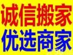 广州到位搬家(广州各区均可)