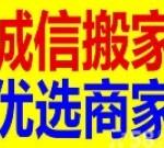 广州中小型搬家