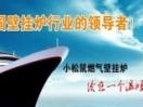 郑州万和热水器售后维修服务中心(万和售后站)