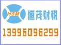 重庆公司代理记账,税务疑难