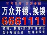 莱山万众开锁店0535-6661111