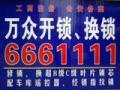 莱山高新区开锁,高新区换锁芯,高新区开锁公司6661111
