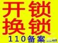 上海嘉定区江桥开锁