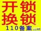 上海松江区开锁