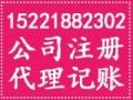 上海代理注册公司