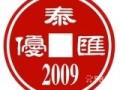 上海泰优汇典当