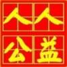 深圳市百良达家政公司