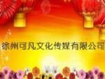 徐州可凡文化传媒有限公司