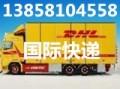 广德邮寄国外快递 DHL国际快递茶叶药品液体化学品国际快递