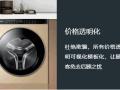 蚌埠三洋洗衣机维修