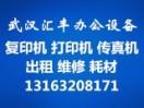 武汉汇丰办公设备维修经营部