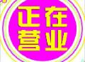 惠州淡水桑拿服务